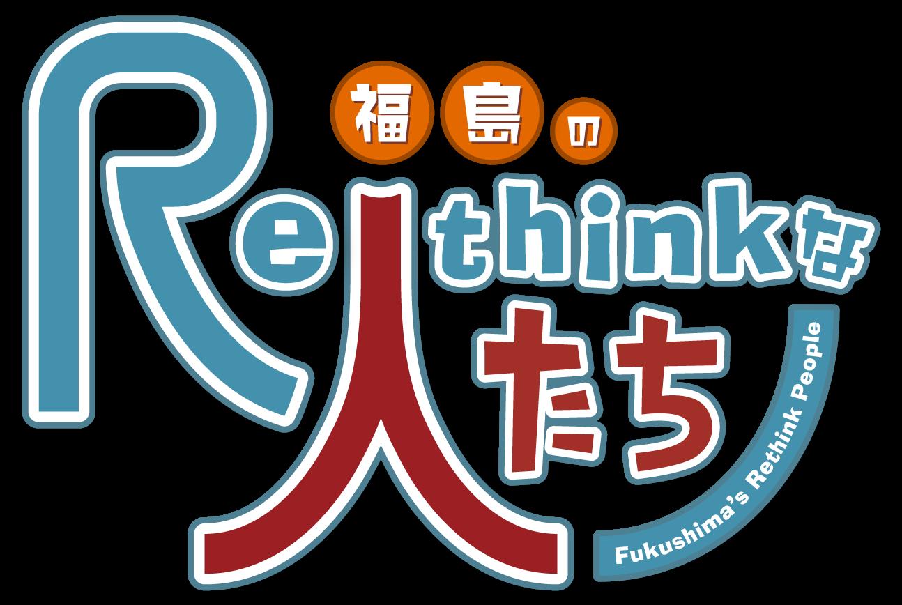 福島のRethinkな人たち
