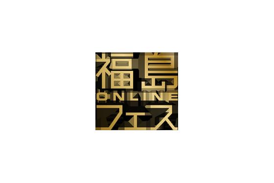 福島フェス ONLINE